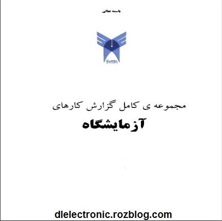 گزارش آزمایشگاهالکترونیک