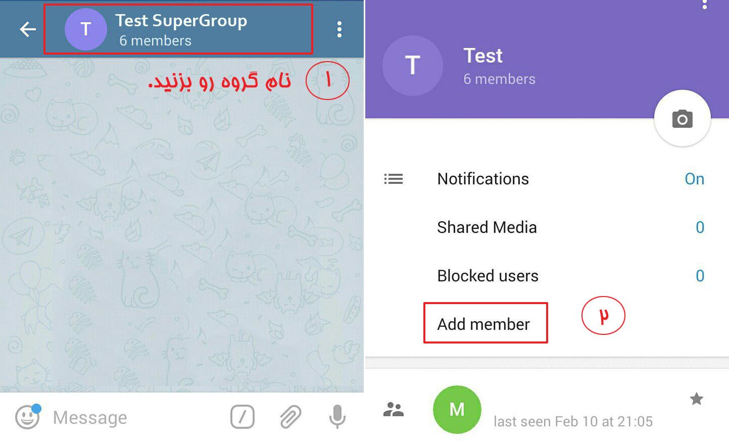 افزودن عضو در تلگرام