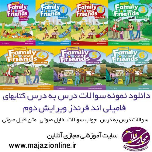 دانلود نمونه سوالات درس به درس کتابهای فامیلی اند فرندز ویرایش دوم Family and Friends 2nd Edition