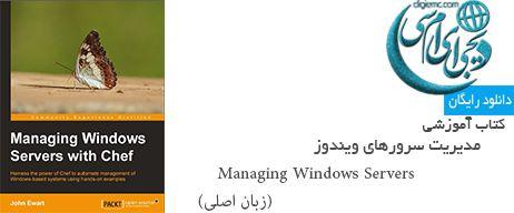 مدیریت سرورهای ویندوزManaging Windows Servers