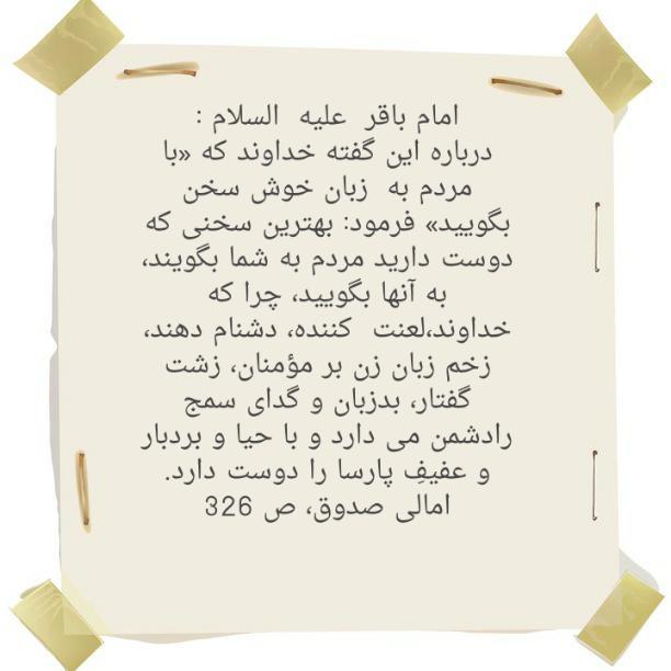 نظر امام باقر در مورد لعن و دشنام