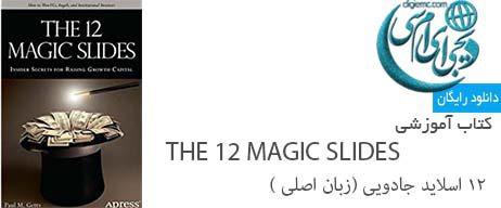 کتاب 12 اسلاید جادوییTHE 12 MAGIC SLIDES