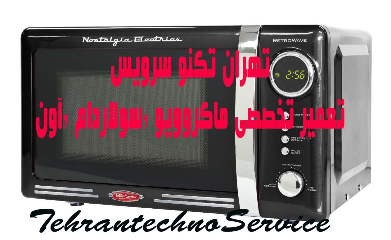 تعمیر مایکروویو تهران تکنو سرویس