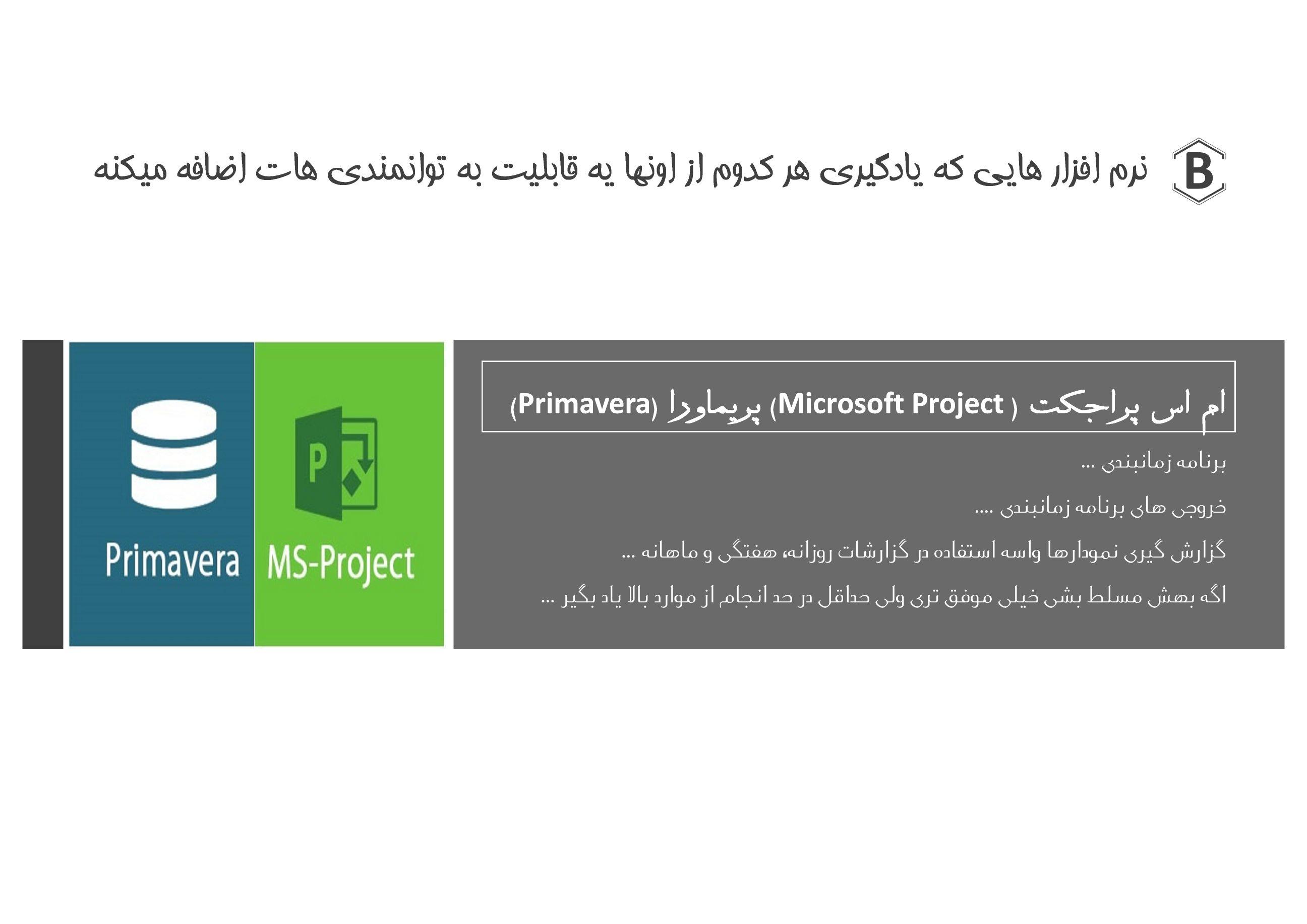 نرم افزار برنامه زمانبندی برای پروژه عمرانی