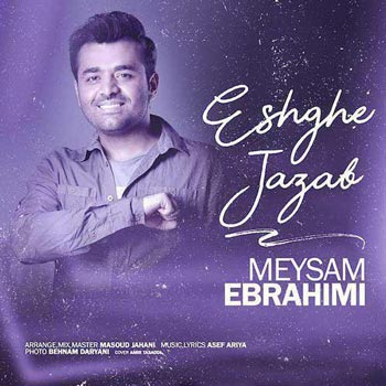 آهنگ جدید میثم ابراهیمی به نام عشق جذاب