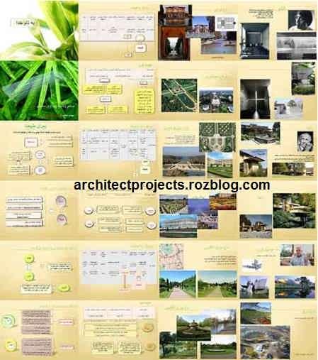 طبیعت و باغ در معماری
