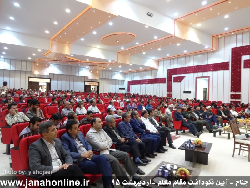 آیین نکوداشت مقام معلم و تجلیل از معلمین نمونه منطقه جناح برگزارشد+۱۶عکس+اسامی