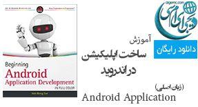 ساخت اپلیکیشن در اندروید android application