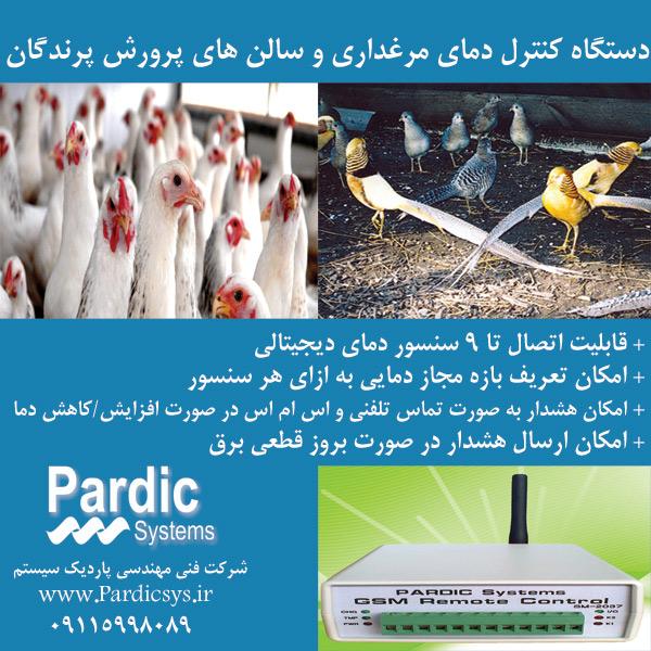 دستگاه کنترل و اتوماسیون دمای مرغداری با امکان هشدار قطع برق