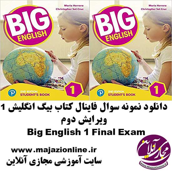 دانلود نمونه سوال فاینال کتاب بیگ انگلیش 1 ویرایش دوم Big English 1 Final Exam