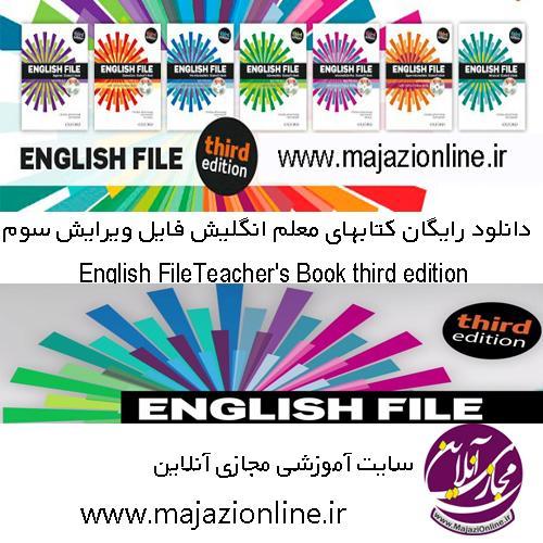دانلود رایگان کتابهای معلم انگلیش فایل ویرایش سوم