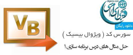 سورس مثال های درسی برنامه سازی 1