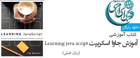آموزش جاوا  اسکریپت Learning java script