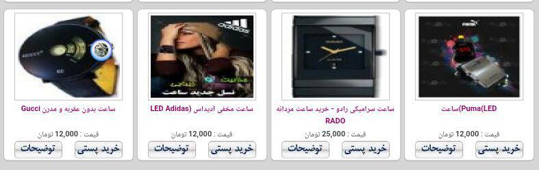 ساعت مردانه و زنانه