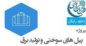 پروژه پیل های سوختی و تولید برق