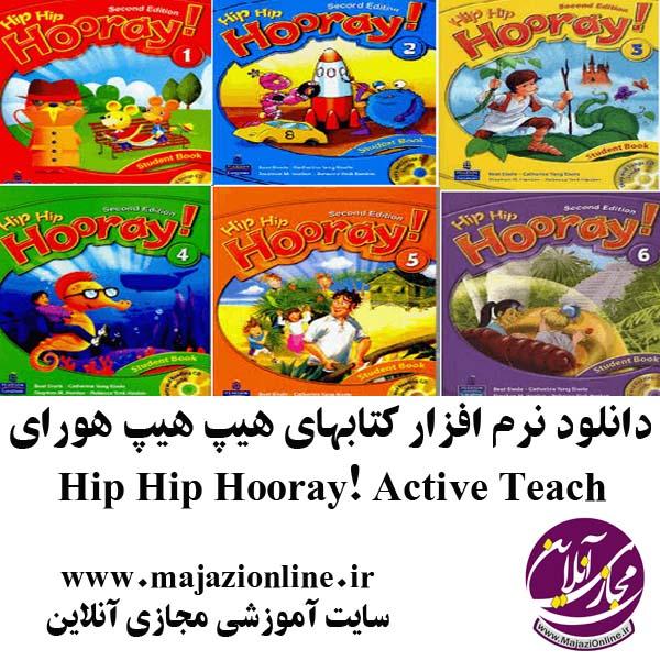 دانلود نرم افزار کتابهای هیپ هیپ هورای Hip Hip Hooray! Active Teach