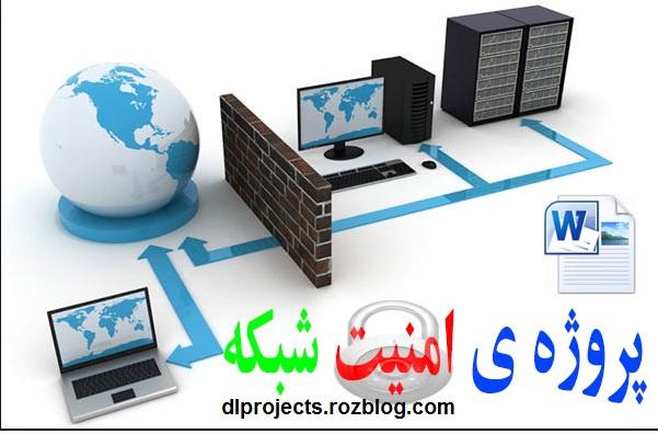 امنیت در شبکه های بی سیم,پروژه درباره امنیت در شبکه های بی سیم,