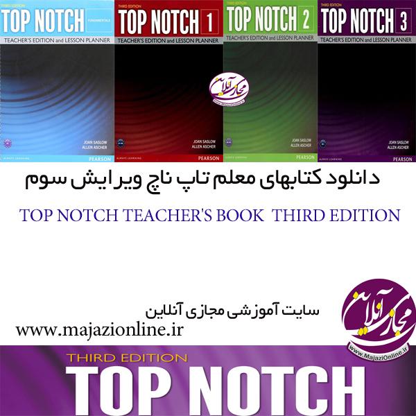 دانلود کتابهای معلم تاپ ناچ ویرایش سوم TOP NOTCH TEACHER'S BOOK THIRD EDITION