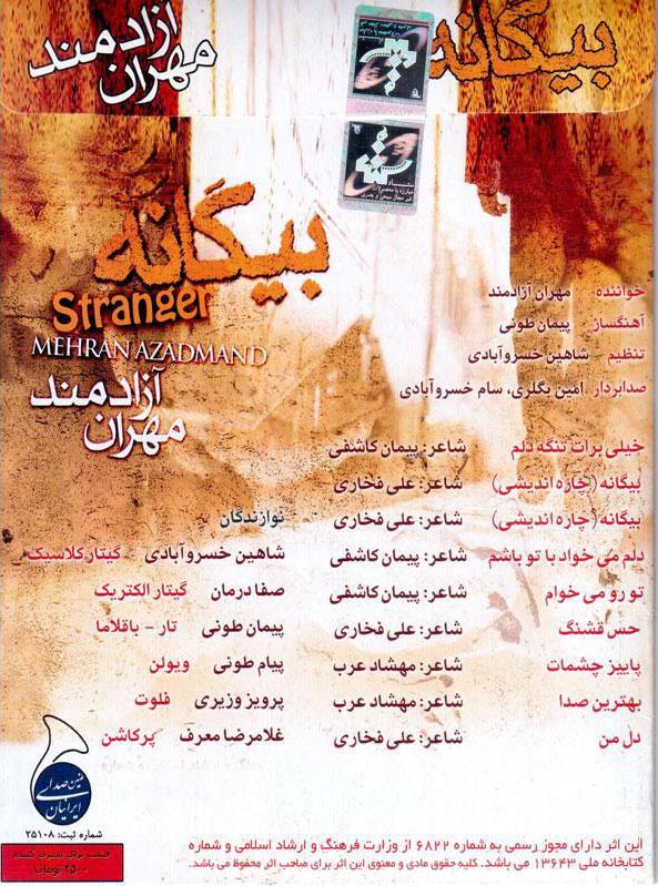 آلبوم بیگانه مهران آزمند
