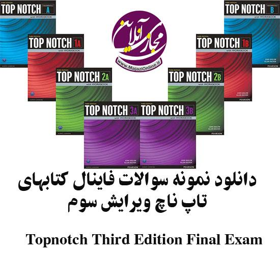 Topnotch_Third_Edition_Final_Exam