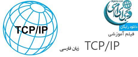 فیلم آموزشی TCP IP