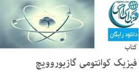 دانلودکتاب فیزیک کوانتومی گازیوروویچ