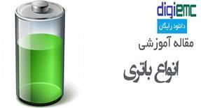 مقاله آموزشی در مورد انواع باتری ها
