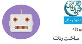 دانلود پروژه طراحی و ساخت ربات
