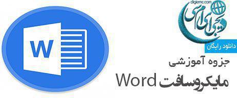 دانلود جزوه آموزشی مایکروسافت Word