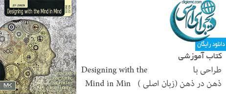 Designing with the Mind in Mind طراحی در ذهن
