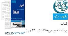 دانلود کتاب برنامه نویسی جاوا در 21 روز