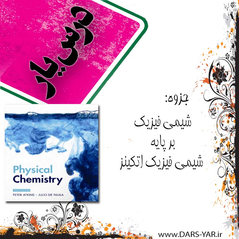 جزوه شیمی فیزیک www.dars-yar.ir