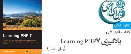 کتاب یادگیری Learning PHP7