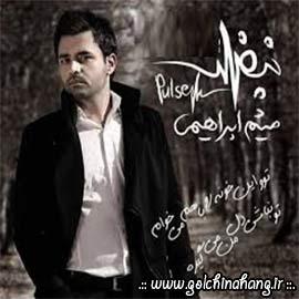 دانلود آهنگ زیبای بلاتکلیفی از میثم ابراهیمی