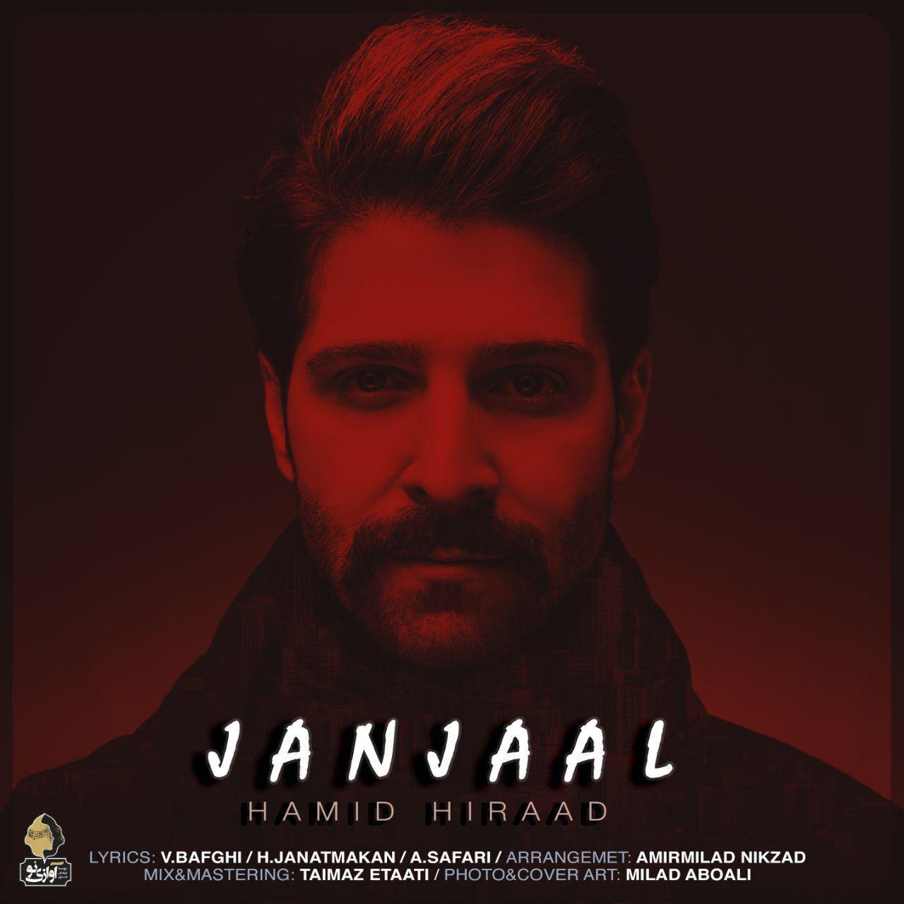 Hamid Hiraad - Janjaal