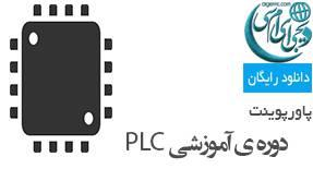 پاور پوینت دوره آموزشی PLC جامع