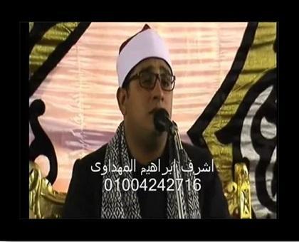 تلاوت های استاد محمود شحات انور در تاریخ 18دی1394/مصر2016