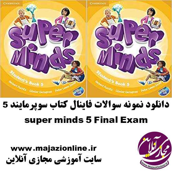 super_minds_5_Final_Exam.jpg