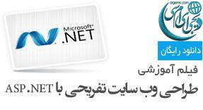 ویدیو آموزشی طراحی وب سایت تفریحی با ASP.NET