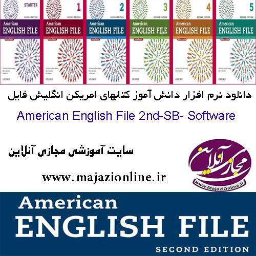 دانلود نرم افزار دانش آموز کتابهای امریکن انگلیش فایل American English File 2nd-SB- Software