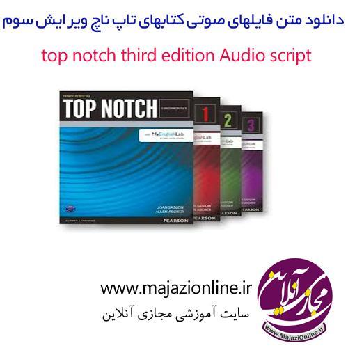 دانلود متن فایلهای صوتی کتابهای تاپ ناچ ویرایش سوم