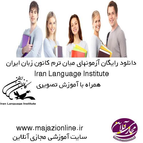 دانلود رایگان آزمونهای میان ترم کانون زبان ایران