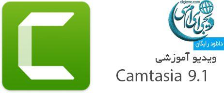 فیلم آموزشی Camtasia 9.1