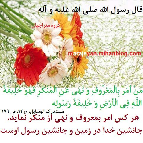 Image result for ‫جانشین خدا‬‎