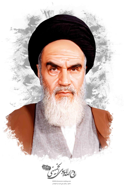 عکس امام خمینی با کیفیت
