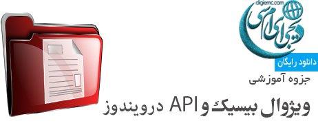 جزوه آموزشی API ویندوز در ویژوال بیسیک