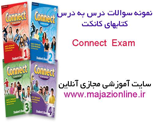 نمونه سوالات درس به درس کتابهای کانکتConnect  Exam