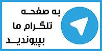 كانال تلگرام آموزشگاه مجازي اشكان تهويه