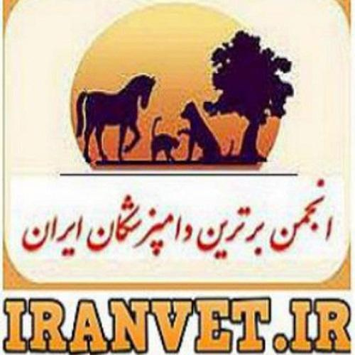 انجمن برترین دامپزشکان ایران