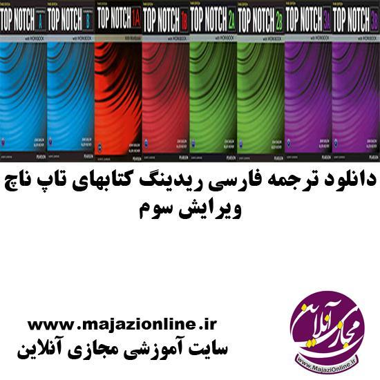 دانلود ترجمه فارسی ریدینگ کتابهای تاپ ناچ ویرایش سوم